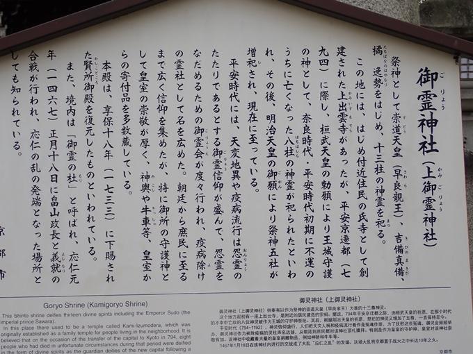 上御霊神社 No5