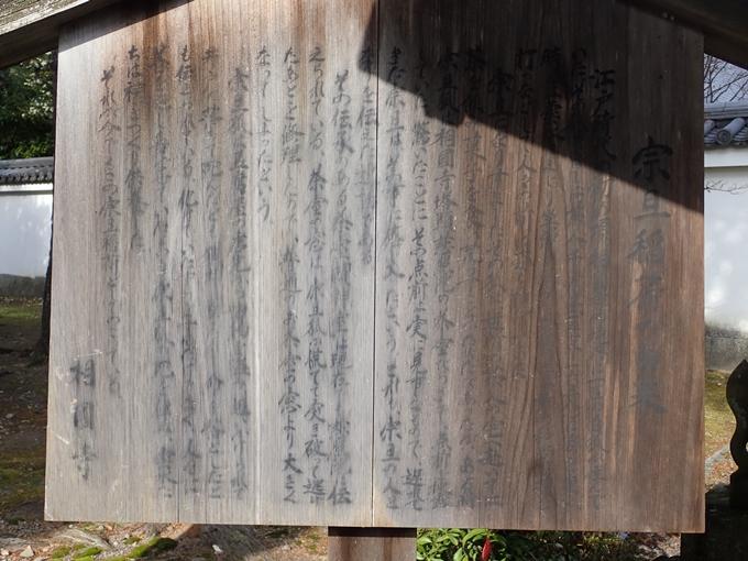 相国寺 No45