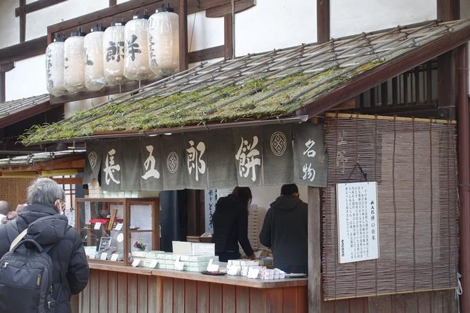 長五郎餅 No2