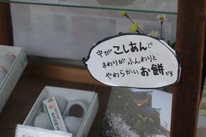 長五郎餅 No5