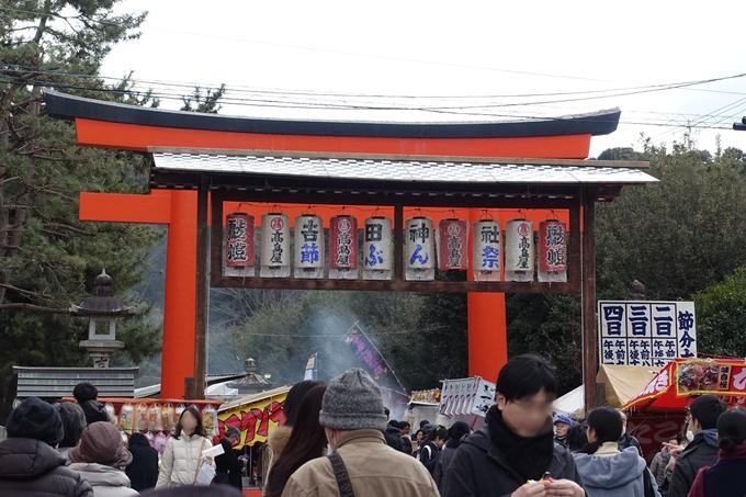 吉田神社_節分祭2018 No5