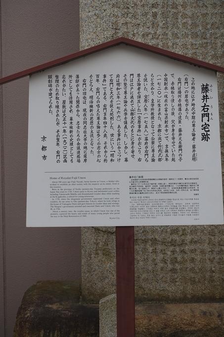 藤井右門宅跡碑 No6