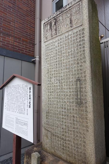 藤井右門宅跡碑 No2