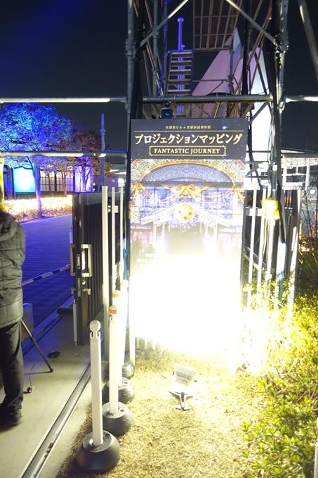 京都鉄道博物館_プロジェクションマッピング No3