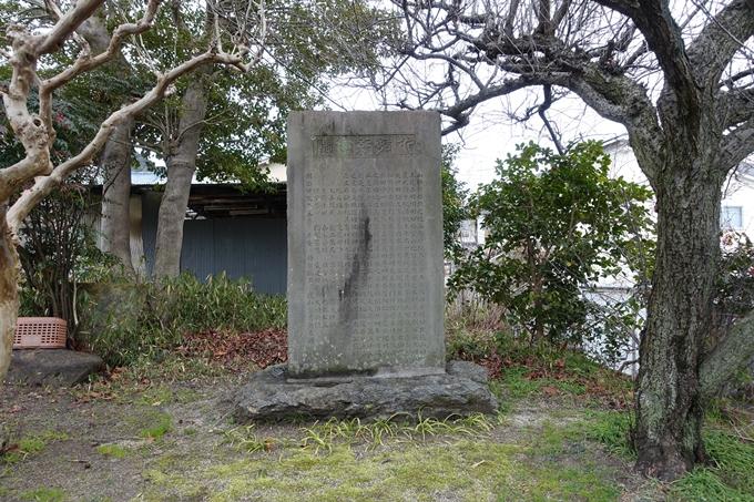 北花山水路記念碑 No3