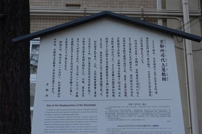 京都所司代跡 No6