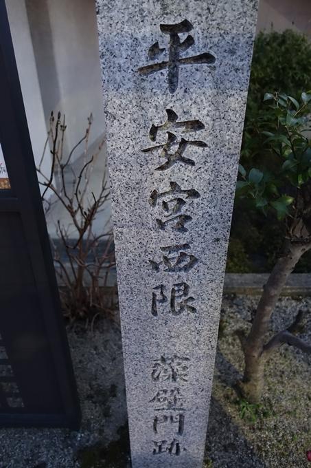 平安宮西限・藻壁門跡 No3