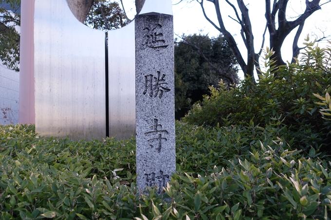 延勝寺跡 No5