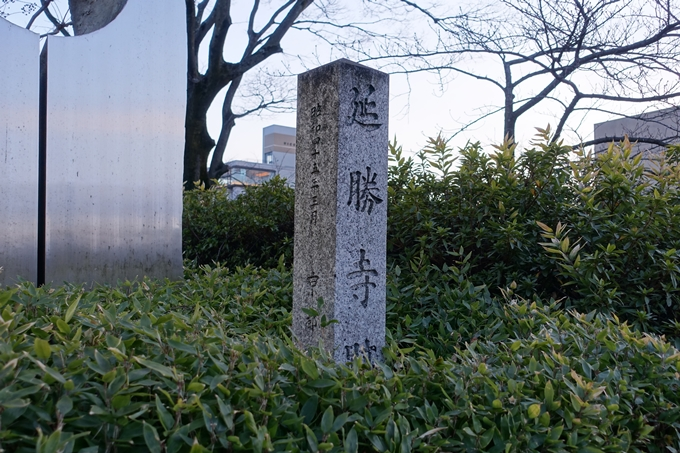 延勝寺跡 No6