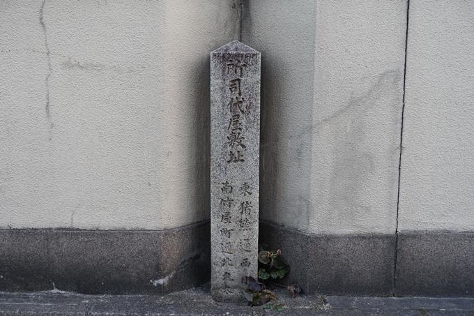 京都所司代跡 No13
