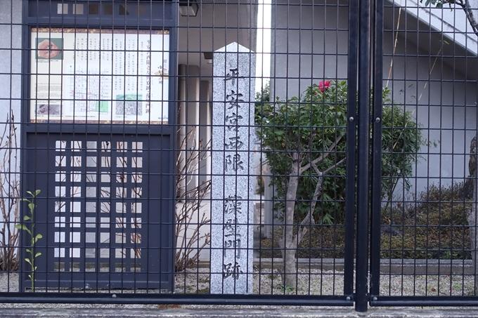 平安宮西限・藻壁門跡 No6