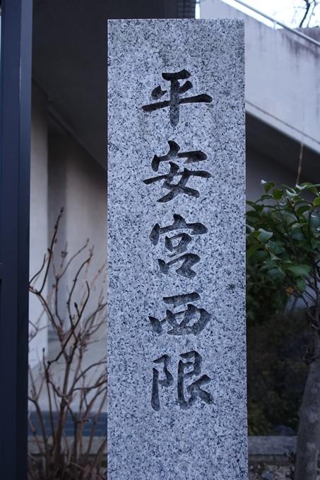 平安宮西限・藻壁門跡 No7