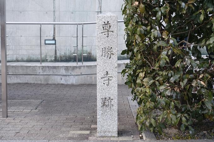尊勝寺跡 No5
