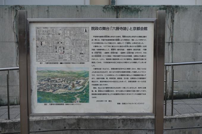 尊勝寺跡 No6