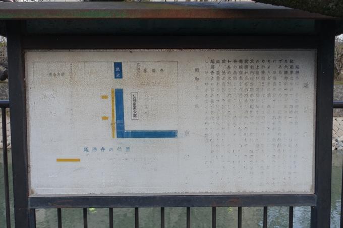 延勝寺跡 No11
