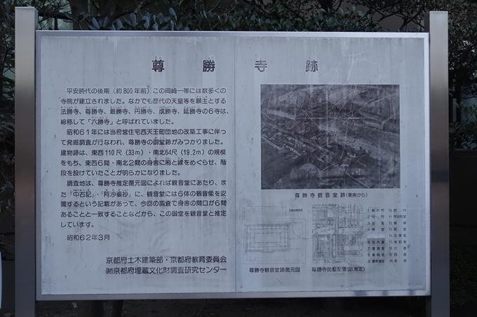 尊勝寺跡 No9