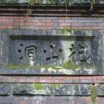 花山洞(東山トンネル) 京都の心霊スポット
