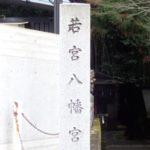 若宮八幡宮(西野山岩ケ谷町) 道に迷う