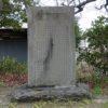 北花山水路記念碑 琵琶湖の恩恵