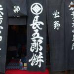長五郎餅 天神さんに詣でたら