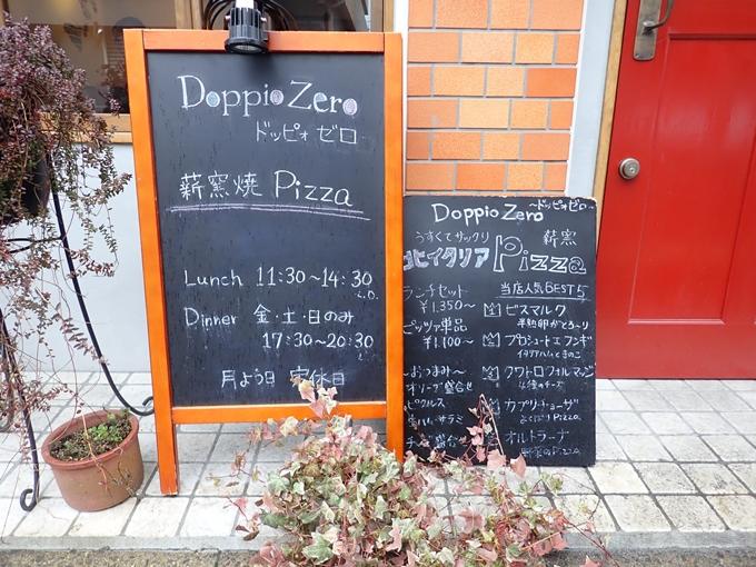 ドッピォ・ゼロ No3