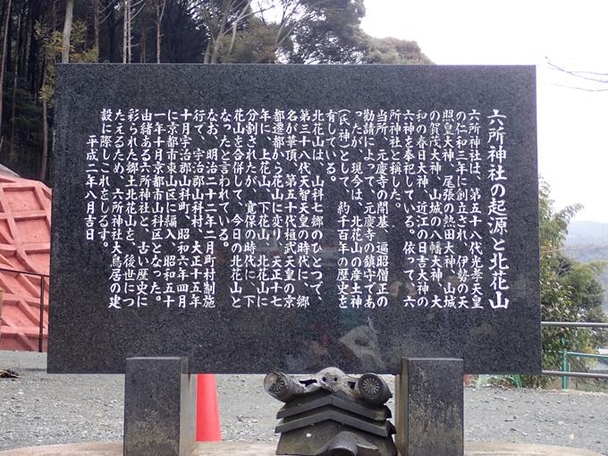 六所神社_北 No6