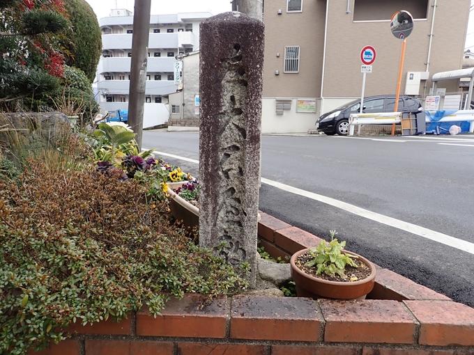 いなり山道標 No5