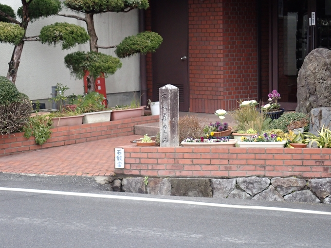 いなり山道標 No2