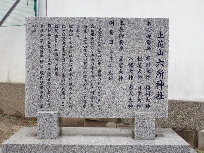 六所神社_南 No6