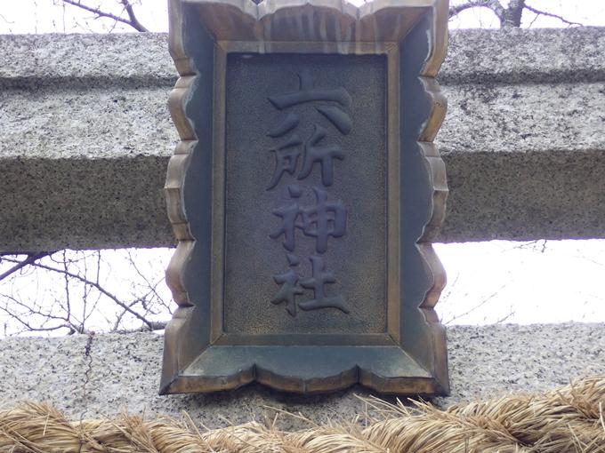 六所神社_南 No8