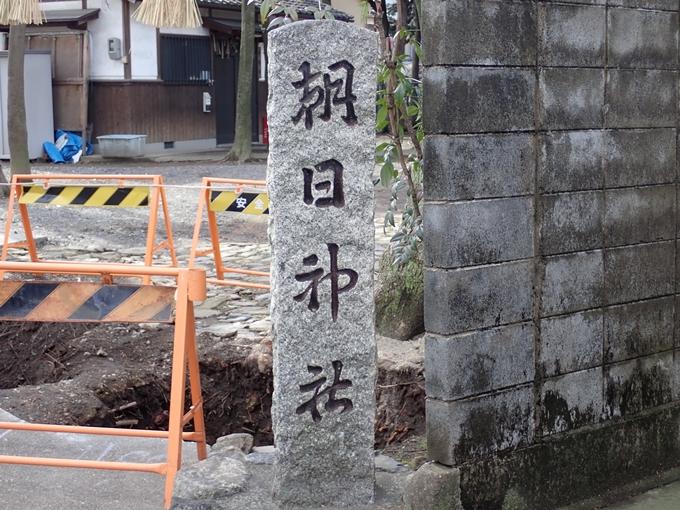 朝日神社 No3