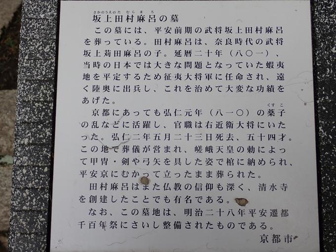 坂上田村麻呂墓 No6