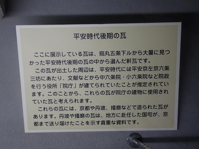 烏丸御池遺蹟・平安京跡 No7