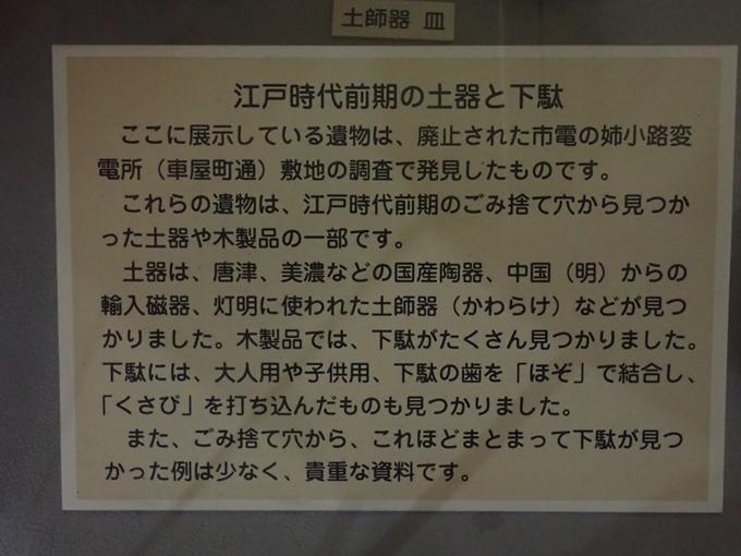 烏丸御池遺蹟・平安京跡 No13