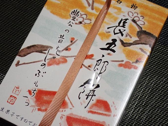 長五郎餅 No6