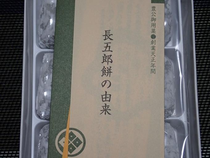 長五郎餅 No7