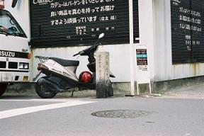 竹内式部寓居址 No7
