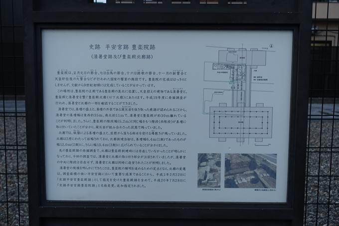 平安宮豊楽院跡 No6