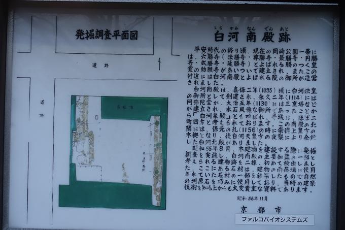 白川南殿跡 No11