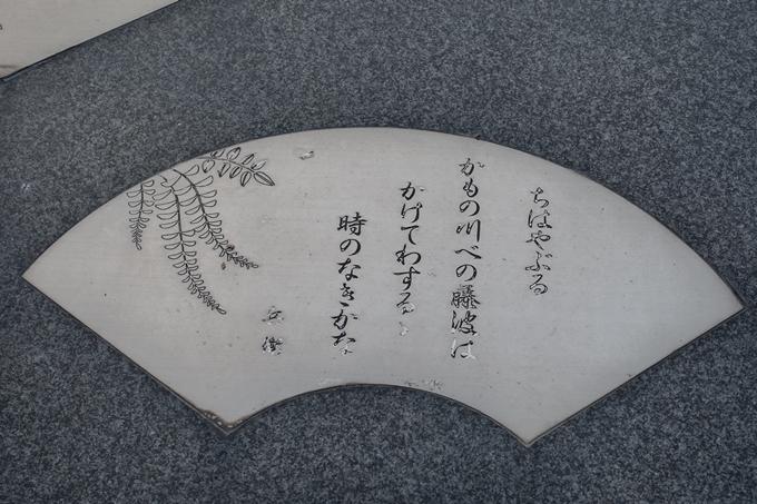鴨川四季の歌碑 No7