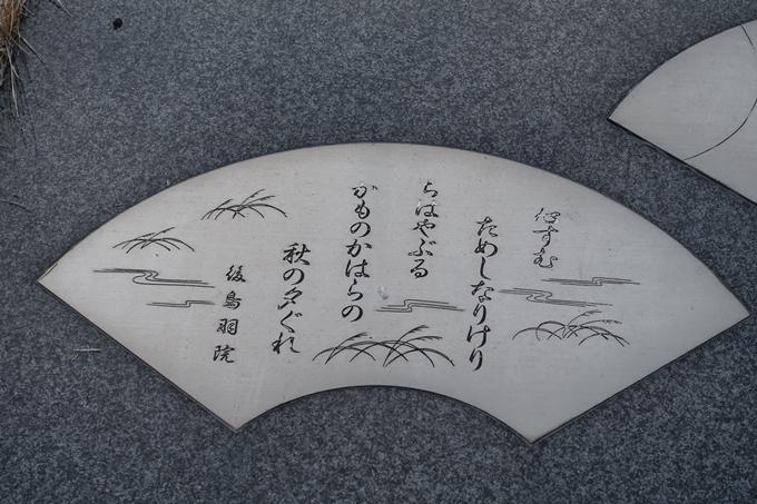 鴨川四季の歌碑 No8