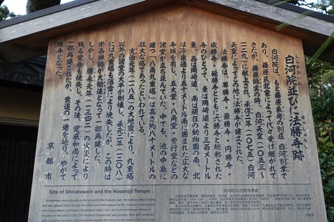 法勝寺跡 No11