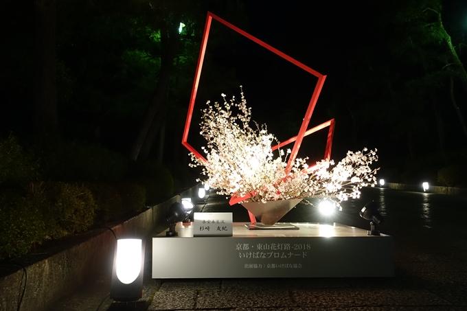京都東山花灯路2018 No57
