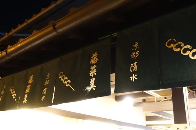京都東山花灯路2018 No114