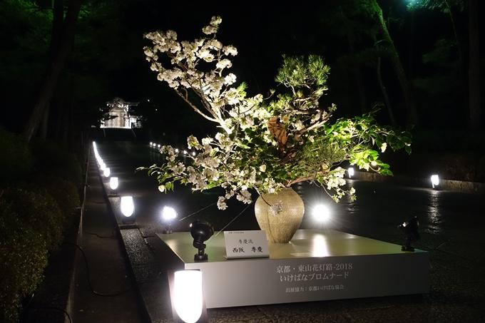 京都東山花灯路2018 No132