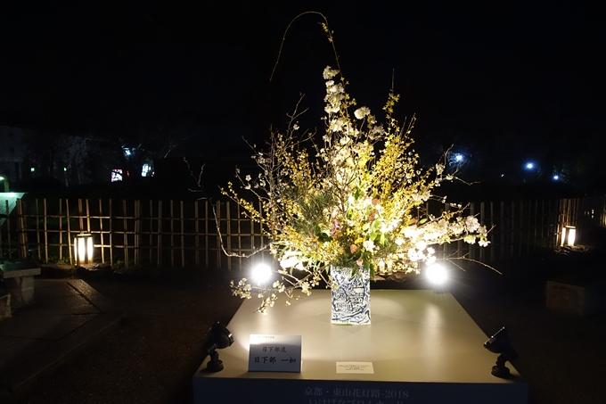 京都東山花灯路2018 No143