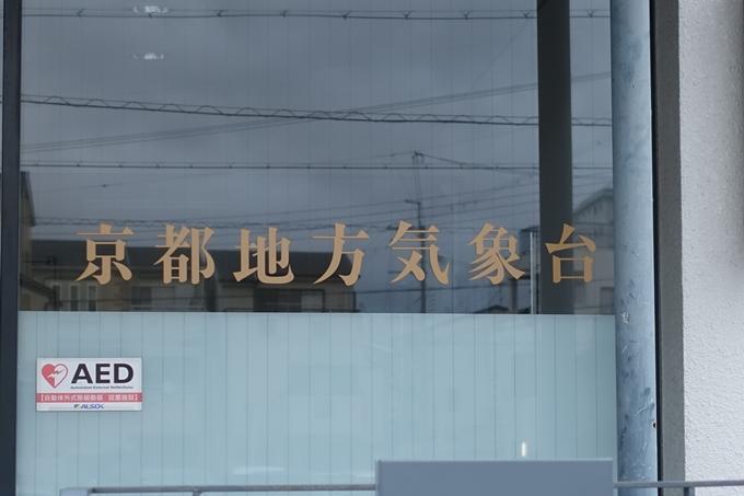 京都地方気象台 No4