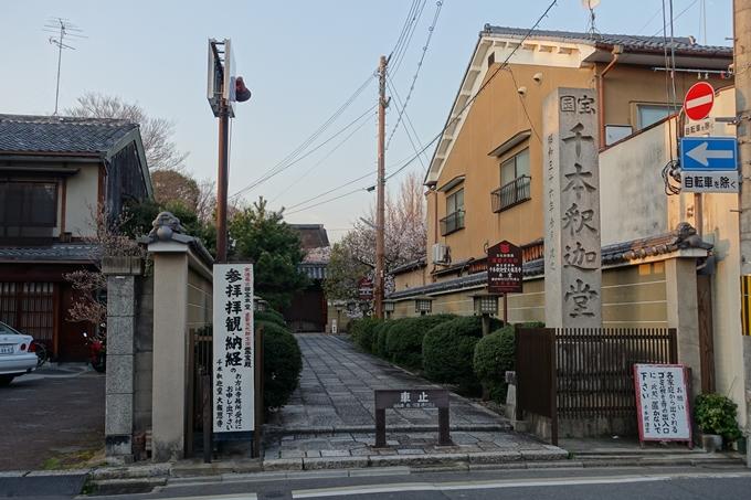 京都桜速報2018_07 No2