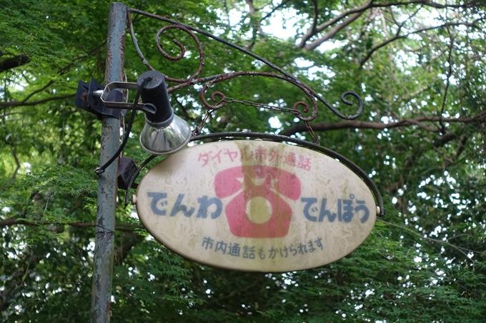 たからくじ君跡地 No17