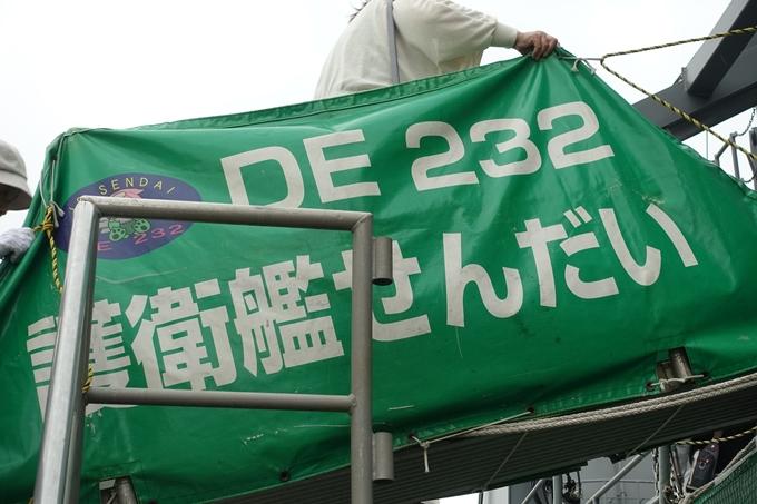 海上自衛隊舞鶴地方隊 No9